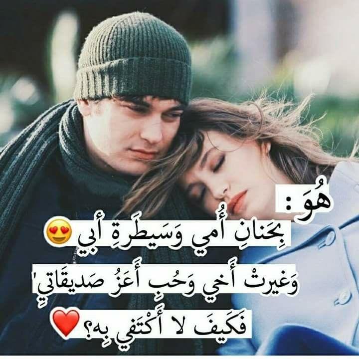 اكتفيت بك واكتفيت بي هيما كفايتي Poster Arabic Words Movie Posters