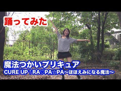 【踊ってみた】CURE UP↑RA♡PA☆PA~ほほえみになる魔法~渡部アキ