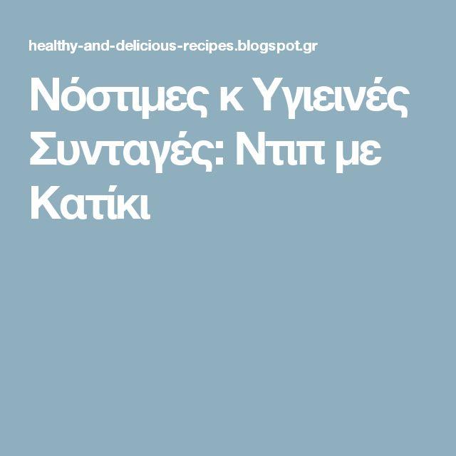 Νόστιμες κ Υγιεινές Συνταγές: Ντιπ με Κατίκι