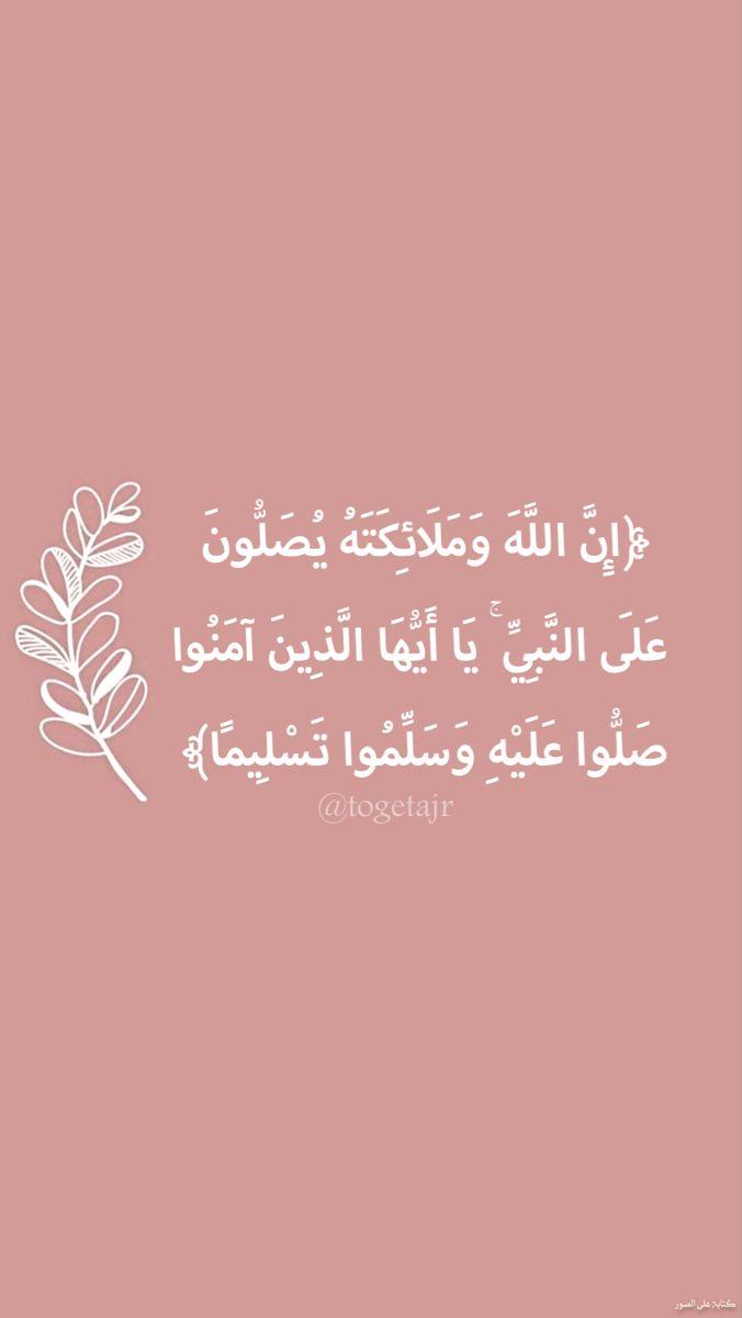 الل ه م صل وسلم على نبينا محمد Beautiful Quran Quotes Islamic Quotes Quran Beautiful Quotes
