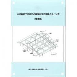 平成20年12月発行の「木造軸組工法住宅の許容応力度設計(2008年版)」に準じたスパン表〔増補版〕です。住宅性能表示や長期優良住宅の設計においてもお使いいただけます。適用範囲は、http://www.howtec.or.jp/