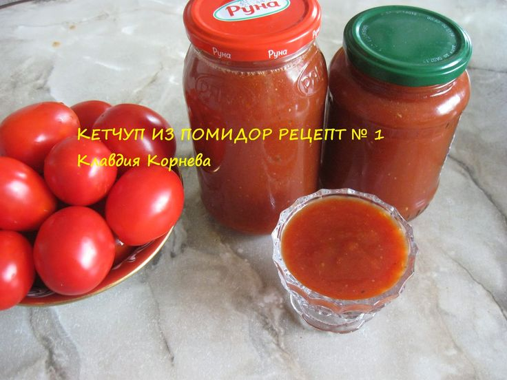 Домашняя кухня: Кетчуп из помидор