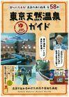 Tokyo Natural Hot Spring Onsen Guide Book