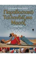 My greek book on Thai Massage