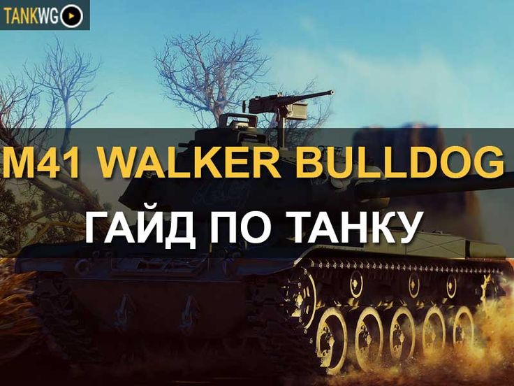 Гайд по американскому ЛТ VII уровня M41  Walker Bulldog https://tankwg.ru/gayd-po-amerikanskomu-lt-vii-urovnya-m41-walker-bulldog/  В Американской ветке World of Tanks есть несколько мощных легких танков, которыенаводят страх на своих противников. Особенно выделяется M41 Walker Bulldog илипросто Бульдог. Данный агрегат для многих игроков является лучшим легким танком иэто вполне логично, если внимательно познакомиться с этой машиной. Содержание ТТХ M41 Walker Bulldog Зоны пробития Leopard…