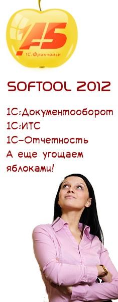 С 30 октября по 02 ноября ждем вас на ВВЦ (г. Москва) в павильоне №69 у стенда А-63. Вы сможете нашим специалистам все интересующие вас вопросы и посмотреть на программные продукты «1С» в действии. А еще угощаем вкусными и полезными яблоками!