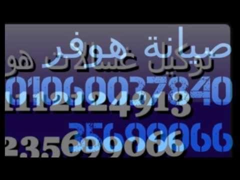 صيانة ويرلبول الرسمية (( 01112124913 )) ^^ القاهرة (( 35710008 )) توكيل ثلاجات ويرلبول: #صيانة_ثلاجة_هوفر 01010916814