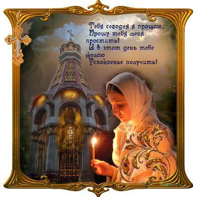 Магия праздника с Натальей Фофановой: Прощёное воскресение