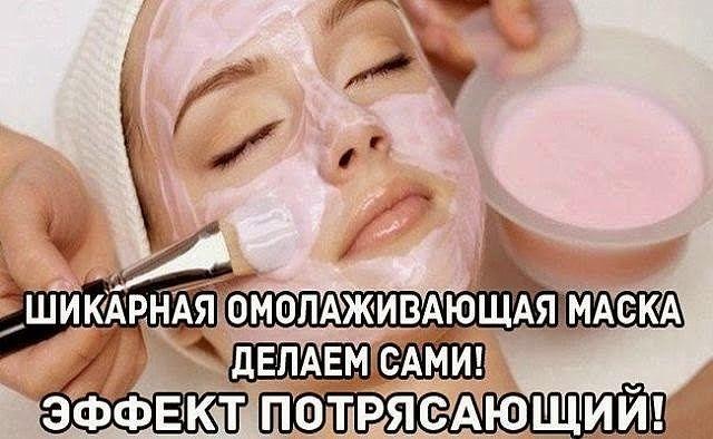 Секреты красоты и здоровья.: Шикарная омолаживающая маска.