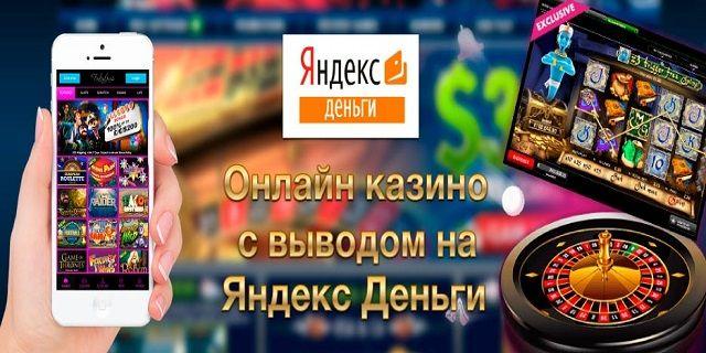 яндекс выводом на деньги казино с онлайн