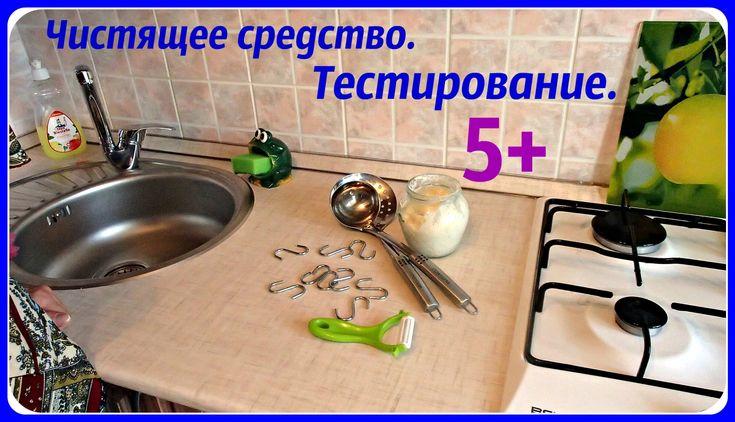 Универсальное средство для чистоты. Уборка кухни и тестирование моющего средства. Мойте смело чашки, ложки, кафель, ванну, унитаз, можно вымыть подоконник, б...