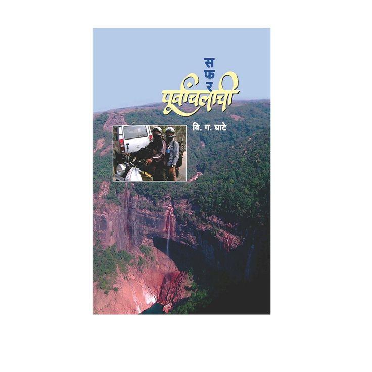 Safar Purvanchalachi Brand: Prafullata Prakashan  Description  भारताच्या पुर्वेकाडली सात राज्यांना 'सेवेन सिस्टर्स' म्हणून संबोधले जाते. पुर्वाचालातील निसर्ग सौंदर्या, स्थानिक लोक, संस्कृती आणि पर्यटन स्थळे पर्यटकांना भुरळ घालतात.  INR 120  Book Now:http://bit.ly/2flJ7Nq
