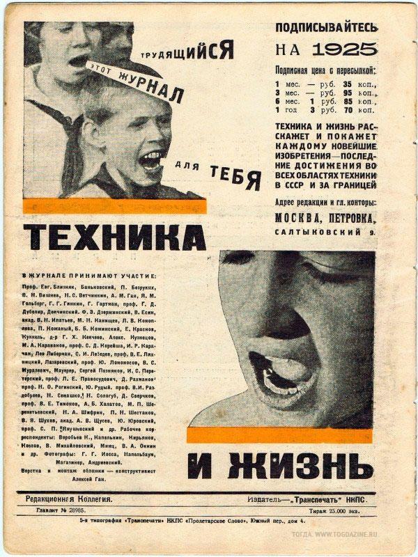Задняя обложка журнала «Техника и жизнь», 1925 год  Дизайн Александр Родченко и Алексей Ган.