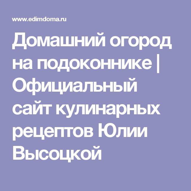Домашний огород на подоконнике | Официальный сайт кулинарных рецептов Юлии Высоцкой