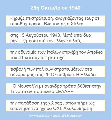28η Οκτωβρίου 1940(ταξινόμηση)
