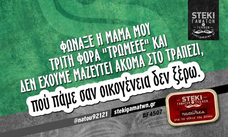 """Φώναξε η μαμά μου τρίτη φορά """"τρώμεεε""""  @natou92121 - http://stekigamatwn.gr/f4507/"""