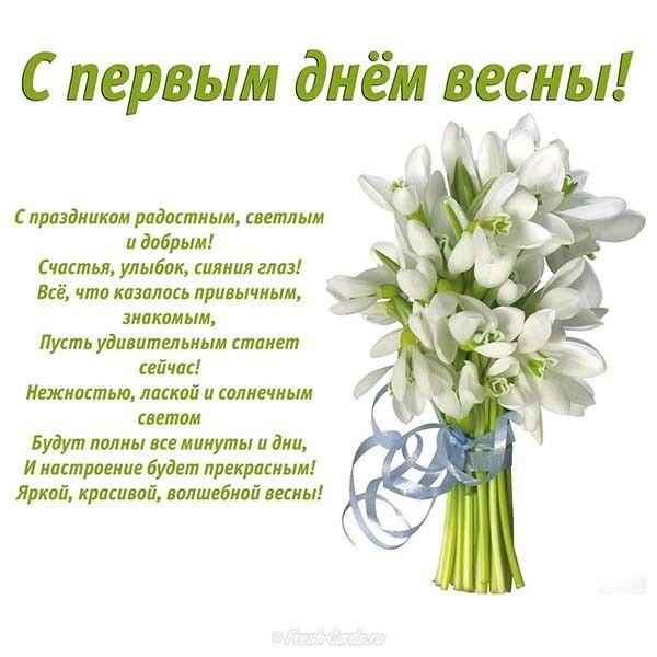 Картинки весна поздравления, картинка смешные картинки