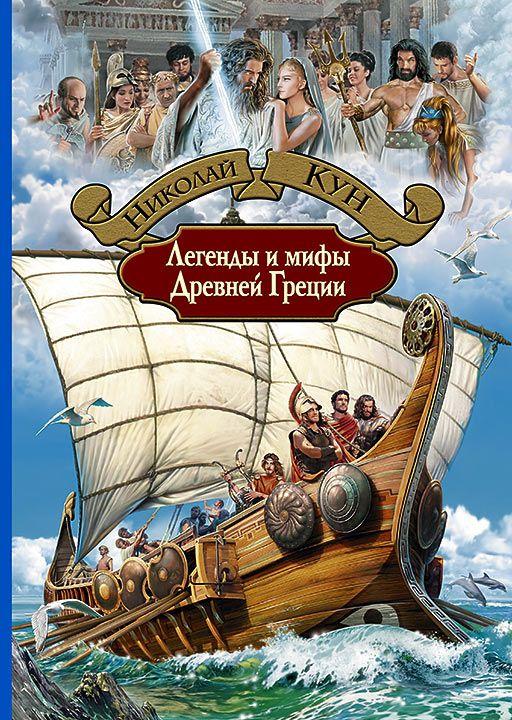 Легенды и мифы Древней Греции (БИС)