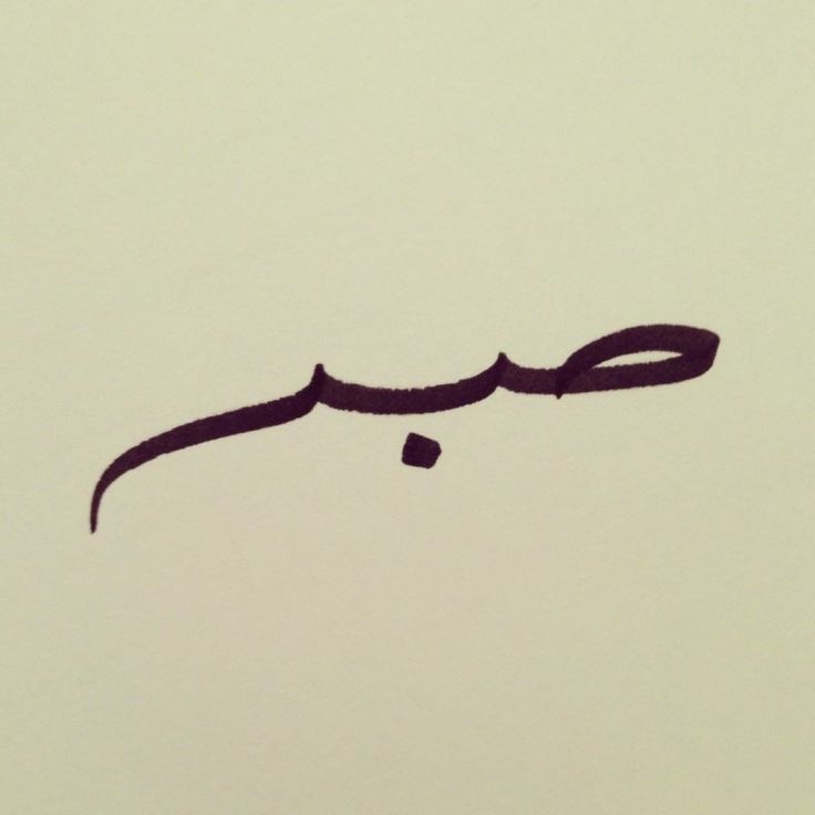 thesweetnessoffaith: Sabr (Patience) Calligraphy