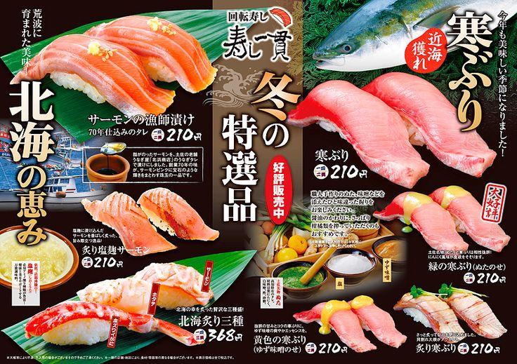 寿司 チラシ デザイン - Google 検索