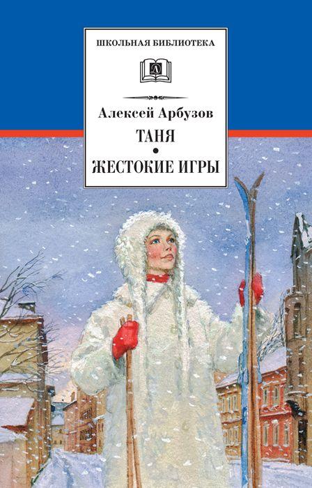 Таня. Жестокие игры #книги, #книгавдорогу, #литература, #журнал, #чтение, #детскиекниги, #любовныйроман