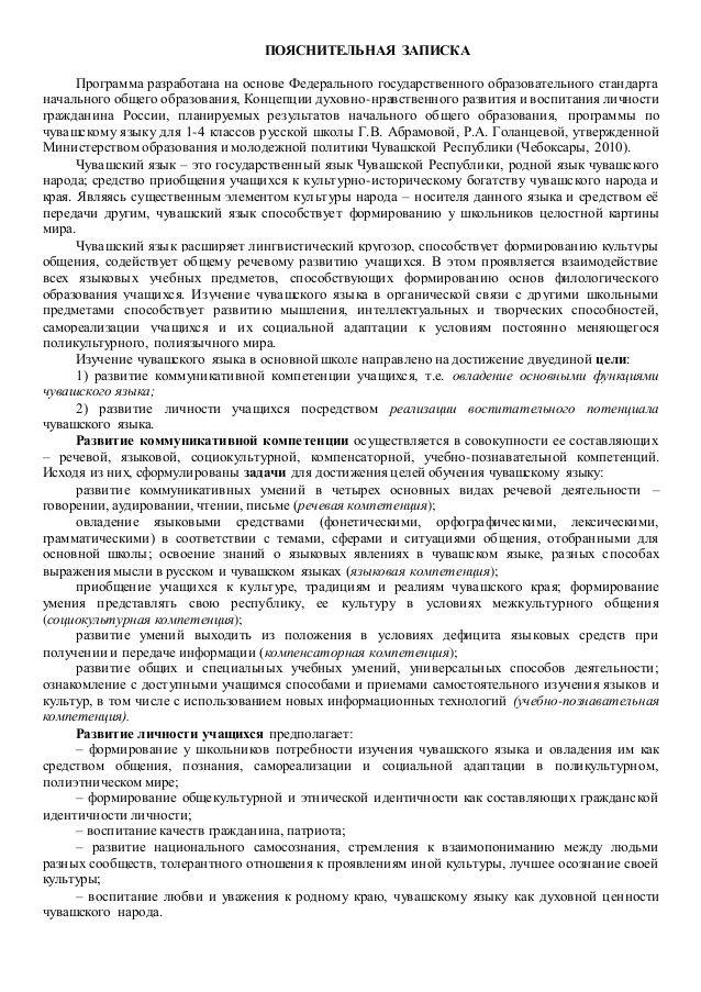 Ответы чувашский язык г в абрамова 6 класс