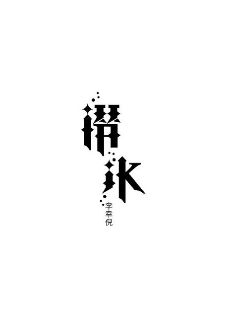 Chinese typography by 李幸倪