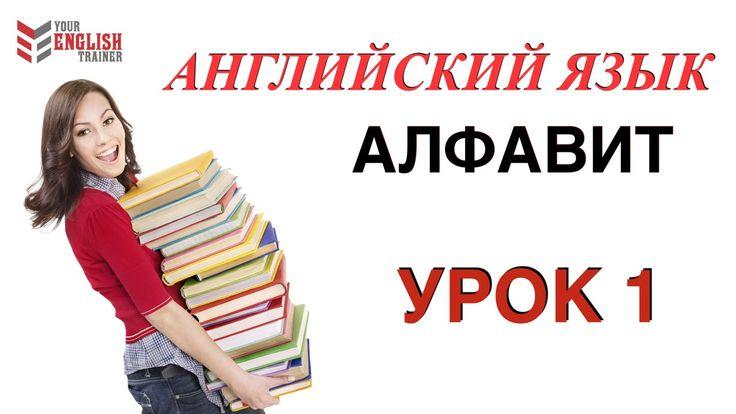 АЛФАВИТ Английский.НАУЧУ ЧИТАТЬ ЛЮБОГО ЗА 15 уроков! Уроки английского ч...