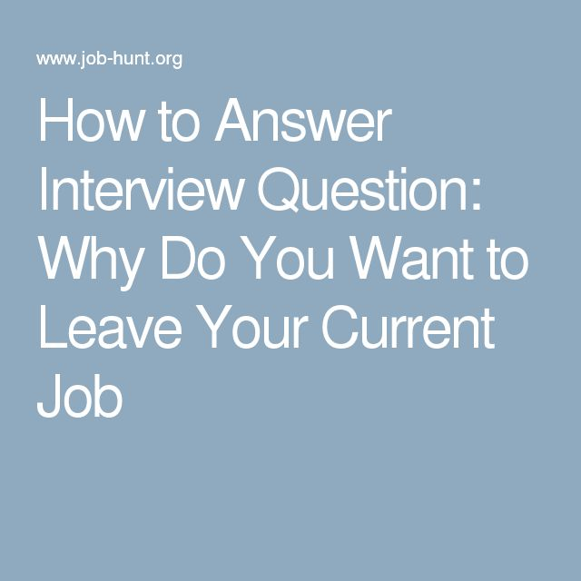 How To Answer Interview Question: Why Do You Want To Leave Your Current Job