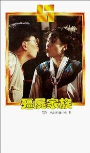 Mr Vampire 2: Jiang shi jia zu: Jiang shi xian sheng xu ji