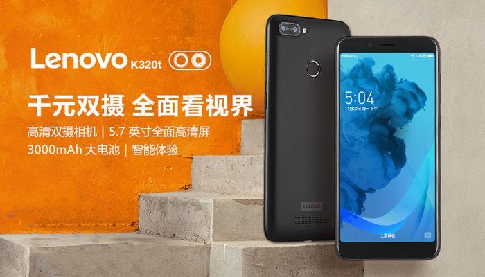 Lenovo K320t, lo smartphone che non arriverà in Italia: caratteristiche e prezzo -  Lenovo non ha perso tempo ed ha aperto il 2018 con un nuovo smartphone Android. Stiamo parlando diLenovo K320t, un dispositivo di fascia bassa che non arriverà mai nel nostro mercato nonostante possa conquistare più di un utente. Con un design semplice e giovanile, complici i bordi ar... -  http://www.tecnoandroid.it/2018/01/02/lenovo-k320t-lo-smartphone-non-arrivera-italia-caratteristich