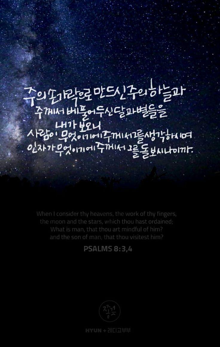 시편 8:3~4