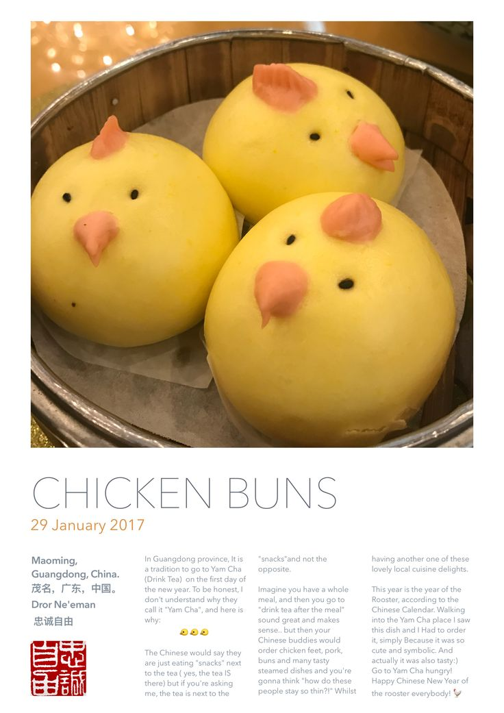 Chicken Shaped Buns cute and tasty :) Happy Chinese New Year of the rooster!
