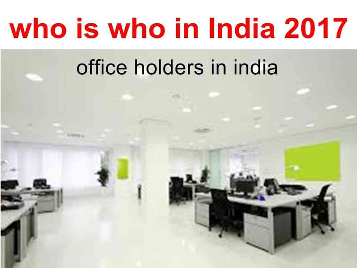 list of office holders in india and who is who in India list of Office holders in India and who is who in India 2017.Heads of Important Offices in India 2017,indian organisations and their heads 2017….. present chief Executive officer of NITI Aayog in India—- Amitabh Kant. present Reserve Bank of India (RBI) Governor in India —- Urjit Patel. present chairman for Insurance Regulatory and Development Authority of India(IRDAI) —- T S Vijayan. present chairman of Press Council of India —…