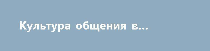 Культура общения в интернете http://apral.ru/2017/05/30/kultura-obshheniya-v-internete/  Прогресс не стоит на месте, а с большой скоростью стремится [...]