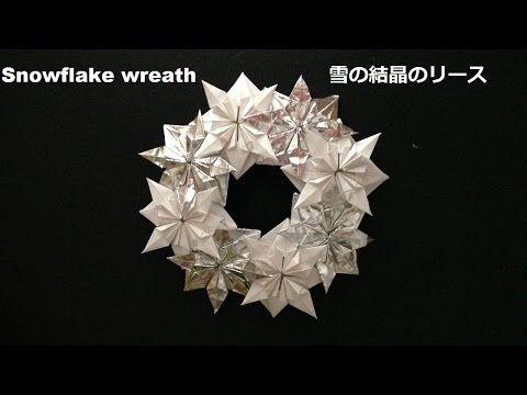 折り紙 雪の結晶のリース 折り方(niceno1)Origami Snowflake wreath - YouTube