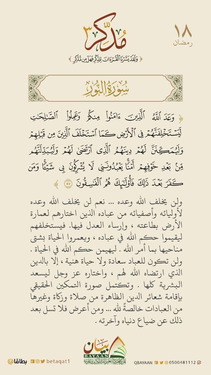 18 رمضان 2020