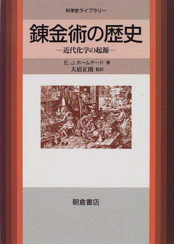錬金術の歴史―近代化学の起源 (科学史ライブラリー)