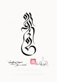 Drutsa symbol meaning: 'Everything happens for a reason' (Drutsa is a form of Tibetan calligraphy)