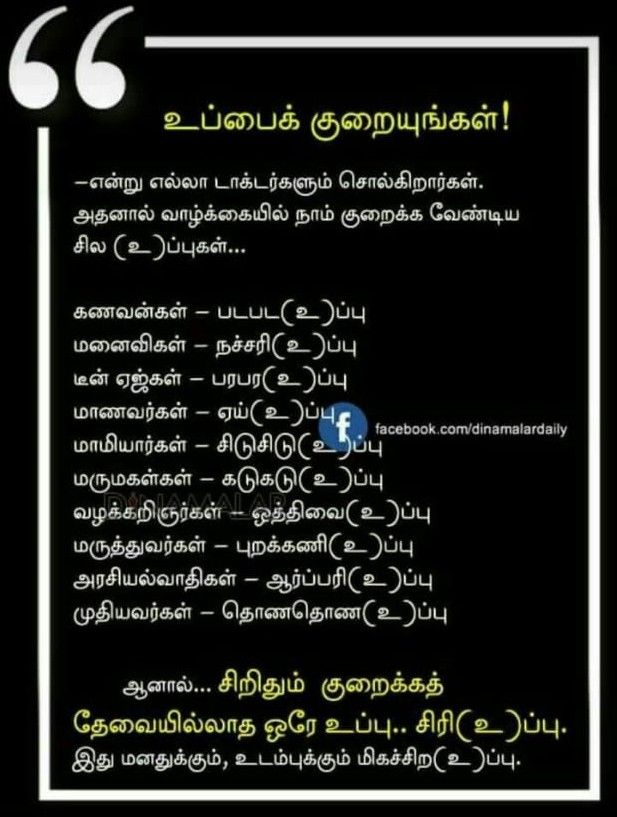 Pin By Viji Chidam On Tamil Quotes With Images Health