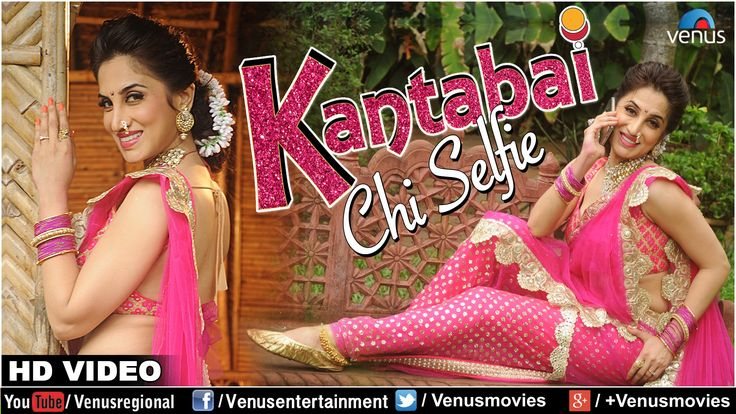 Kantabai Chi Selfie - Full HD Video Latest 2016 | Feat : Smita Gondkar |...
