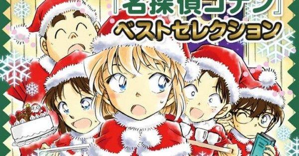 #DétectiveConan #Noël #Fête #Manga