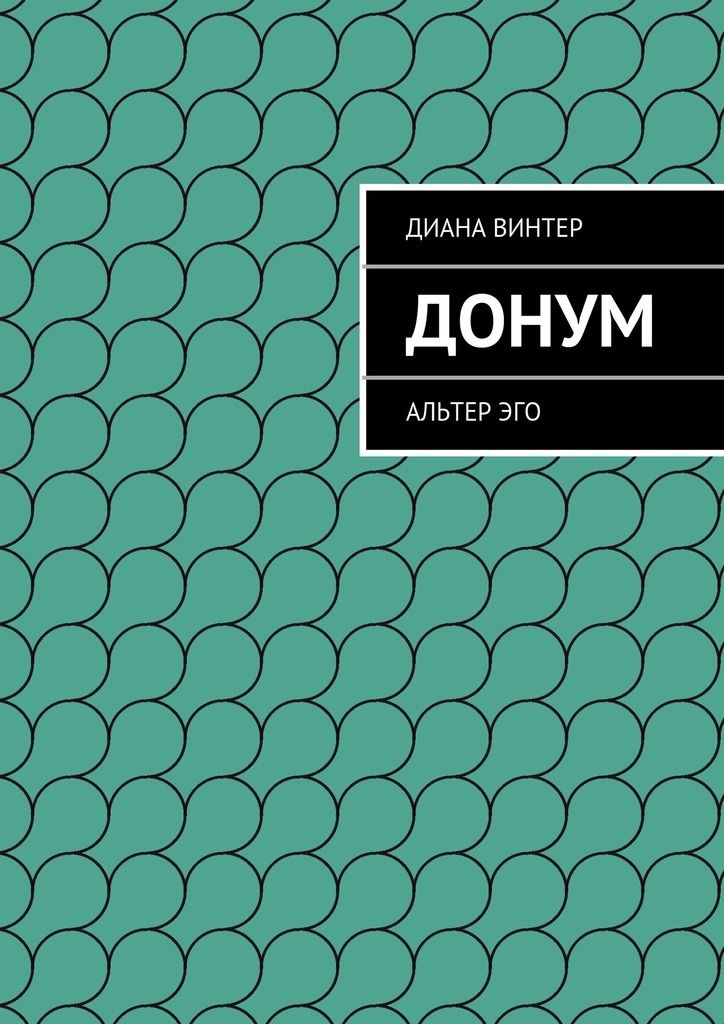Донум. Альтерэго #литература, #журнал, #чтение, #детскиекниги, #любовныйроман, #юмор