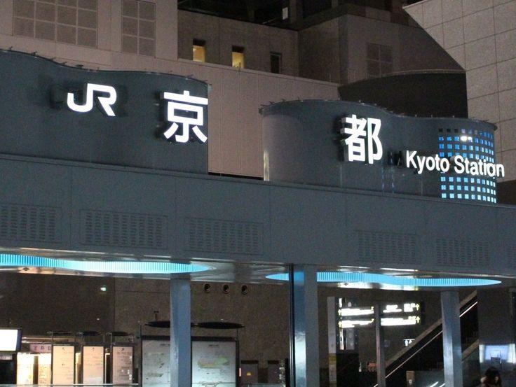 JR京都駅内の駅ビルや周辺にあるランチスポットを紹介します。京都らしい落ち着いた雰囲気の和食のお店や、美味しくて安い気軽にランチが楽しめるお店、子連れや女子会に安心して使える個室のあるお店など、おすすめのランチスポットを集めてみました。