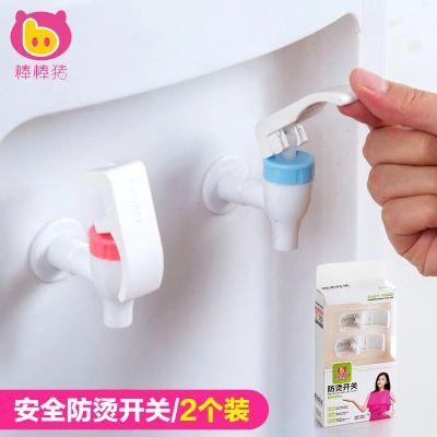 ПИФ-паф свиньи диспенсер для воды анти-ошпарить переключатель предохранения от анти -- ребенок ребенок защиты безопасности продуктов Блокировка от детей, 2 шт. в упаковке-Таобао