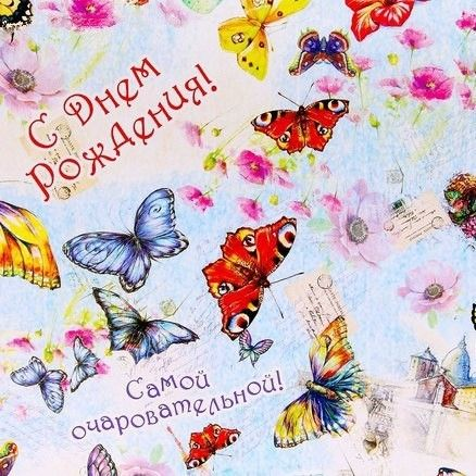 Закрасить надпись, красивые открытки с бабочками на день рождения