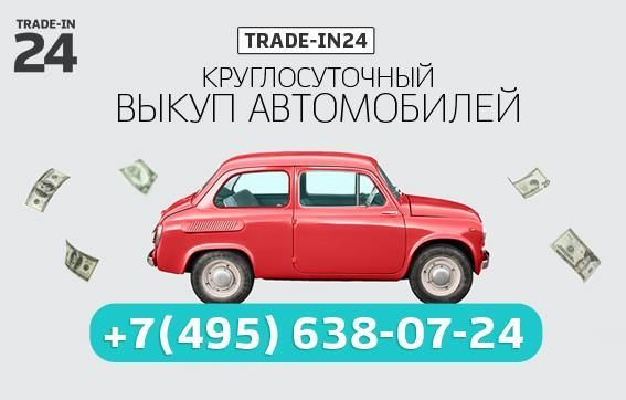 http://trade-in24.ru/  Trade-in24 - Круглосуточный Выкуп Автомобилей +7(495)6380724 Sell your car today! We pay cash! #audi #bmw #infiniti #lexus #mazda #Mercedes #porsche #toyota #Volkswagen #volvo #kia #Peugeot #honda #skoda #ford #opel #moscow #money #cars