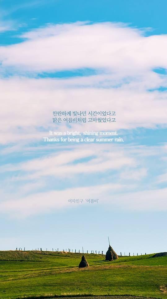 #GFRIEND - Summer Rain lyrics wallpaper