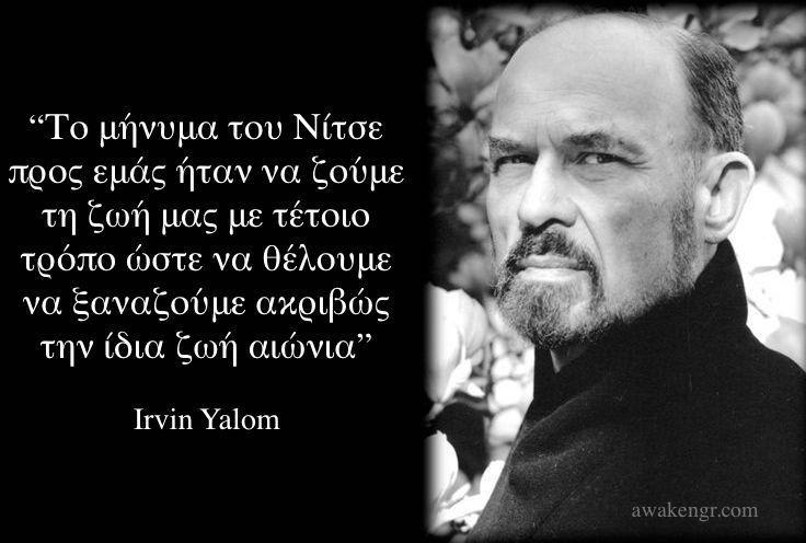 «Κάθε άνθρωπος πρέπει να επιλέγει πόση αλήθεια μπορεί να αντέξει» ― Irvin D. Yalom,Όταν έκλαψε ο Νίτσε «Η απελπισία είναι το τίμημα που πληρώνει κανείς