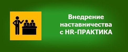 Подробнее об услуге Hr-Практика http://hr-praktika.ru/po-napravleniyam/korporativnoe-obuchenie/vnedrenie-sistemy-nastavnichestva/